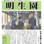 明生園合同広報表紙